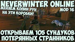 Открываем 105 Сундуков Потерянных Странников   Neverwinter Online   Mod 16