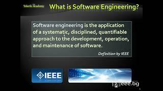 Качествен програмен код - 16. Софтуерно инженерство