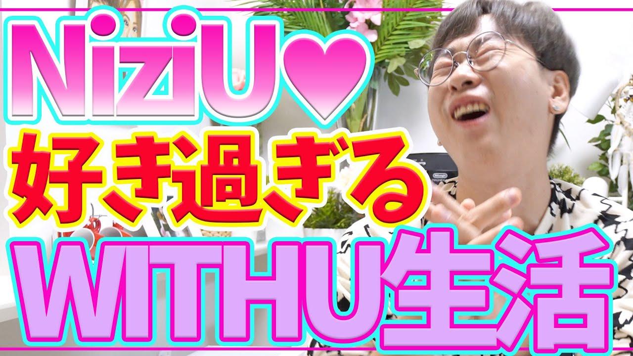 【人生変わりました】沼にハマった韓国人のWITHU生活|NiziUを見た韓国人の反応