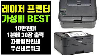 가성비 흑백 레이저 프린터 추천(ft. 레이저 vs 잉…