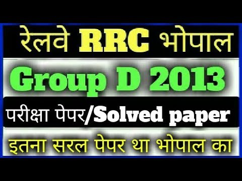 Railway RRB Bhopal Group D Exam paper 2013 || Railway group d solved Paper 2013||