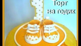 Как сделать Ботиночки и Цифру для торта из мастики /Shoes and cake on the figure for the year