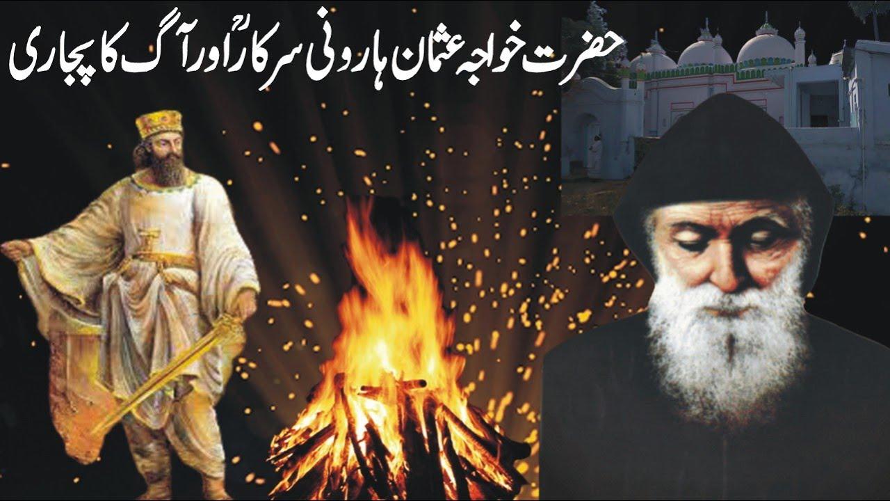Hazrat Usman Harooni r.a Aur Aag Ka Pujari/हजरत ख्वाजा उस्मान हारूनी पटना//in urdu hindi-sufism