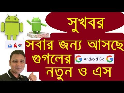 সুখবর সবার জন্য। নতুন আসছে গুগলের Android Go A New Operating System By Google