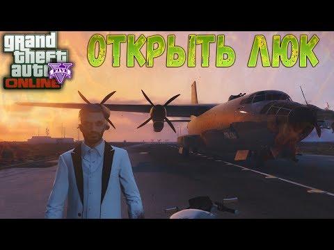 GTA Online с Пельменем | Открыть люк Бомбушки
