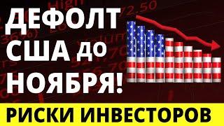 Фото Дефолт в США до ноября! Обвал акций! Обвал Рынка! Инвестиции в акции.