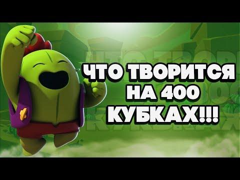 BRAWL STARS СПАЙК ЧТО ТВОРИТСЯ НА 400 КУБКАХ!!! Спайк гайд обзор геймплей Бравл Старс