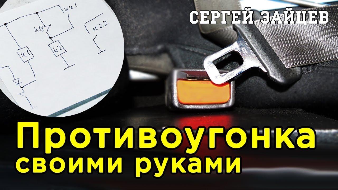 Противоугонка для автомобиля своими руками 120
