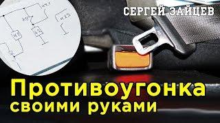 Лучшая Противоугонка на Авто Своими Руками от Автоэлектрика Сергея Зайцева