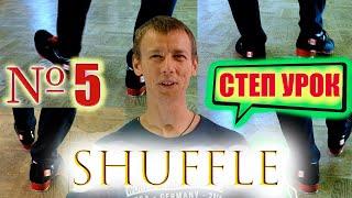 DANCE MOVES TUTORIAL УРОК СТЕПА 5: SHUFFLE- ДВОЙНОЙ УДАР ХОРЕОГРАФ ПРЕПОДАВАТЕЛЬ  КОВАЛЁВ ПЕТР