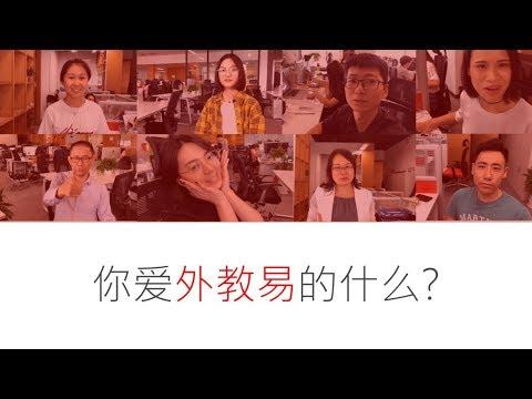 What Do Our Staff Love About Waijiaoyi at the Beijing Office | About Waijiaoyi