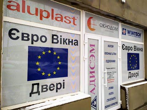 Лучшие окна Одесса.  Лучшие металлопластиковые окна и двери . Заказ  0800331030.www.oknodom.com.ua