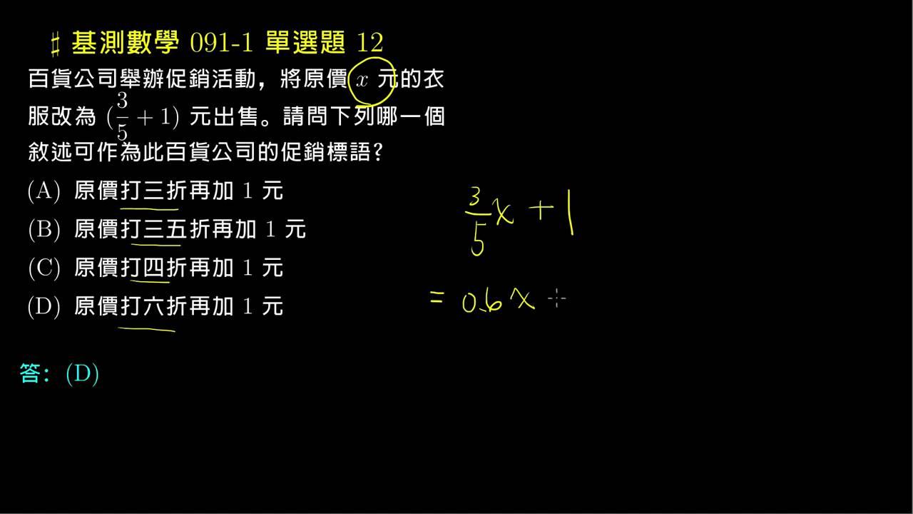 基測數學 91v1 單選12 一元一次方程式打折問題 國中基測數學091v1