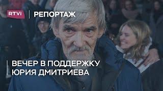 Вечер в поддержку историка Юрия Дмитриева. Репортаж RTVI