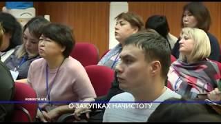 Торгово-промышленная палата провела  обучение для специалистов в области закупок