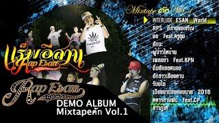 Gambar cover อัลบั้มแร็พอีสาน - Album Mixtapeคัก VOL.1 Preview