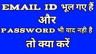 Email ID aur password Bhul Jane par usse Kaise dhunde   how ...