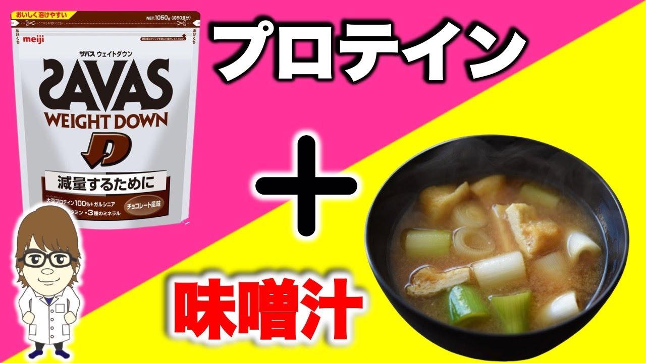 【衝撃の味】プロテイン味噌汁作ってみた結果…。「cookingシリーズ」