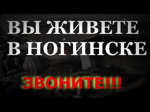 АВТОСЕРВИС г. Ногинск