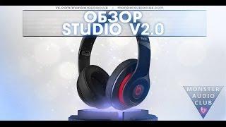 обзор Наушников Beats STUDIO 2.0 2013 Black