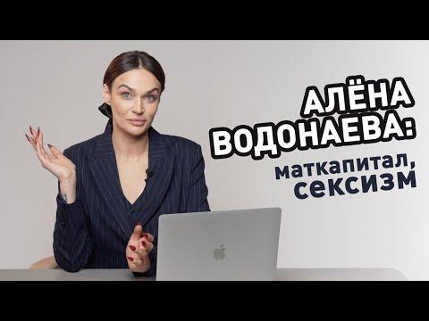 Алёна Водонаева: материнский капитал, сексизм.