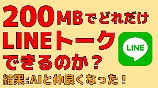 【結果:】AIりんなと心が通じ合った! 200MBでどれだけLINEトークが可能なのか? 【後編】