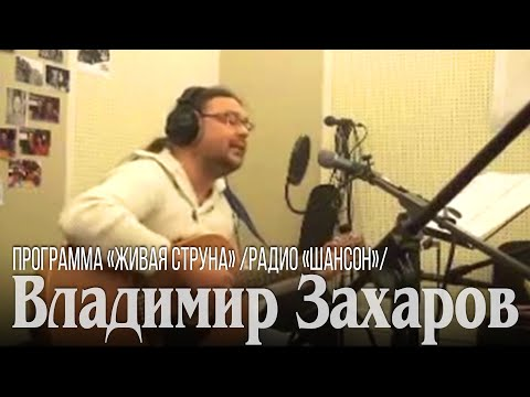Владимир Захаров — «Живая Струна» (Радио Шансон, 2010)