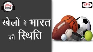 Condition of India in Sports Audio Article