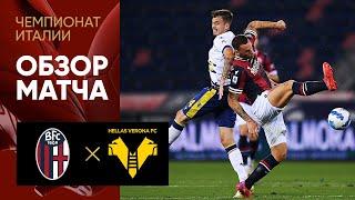 Болонья  1-0  Верона видео