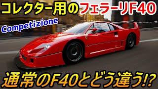 世界限定19台のコレクターズカー「Ferrari F40Competizione」を購入!通常のスペチアーレモデル、フェラーリF40とは違いサーキット仕様のF40LMとほぼ同じ!一体どこが ...
