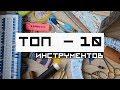 Поделки - ТОП-10 инструментов ВЫШИВАЛЬЩИЦЫ. Вышивка крестом