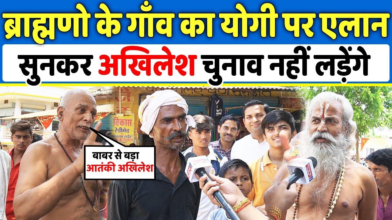 ब्राह्मणो के गाँव का योगी पर एलान सुनकर अखिलेश चुनाव नहीं लड़ेंगे,Up Elections 2022,Yogi Vs Akhilesh