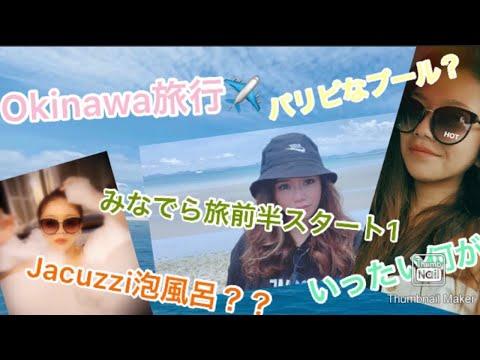 【沖縄旅行】前半のパリピな旅をしてきたよっ!いったい何があった??