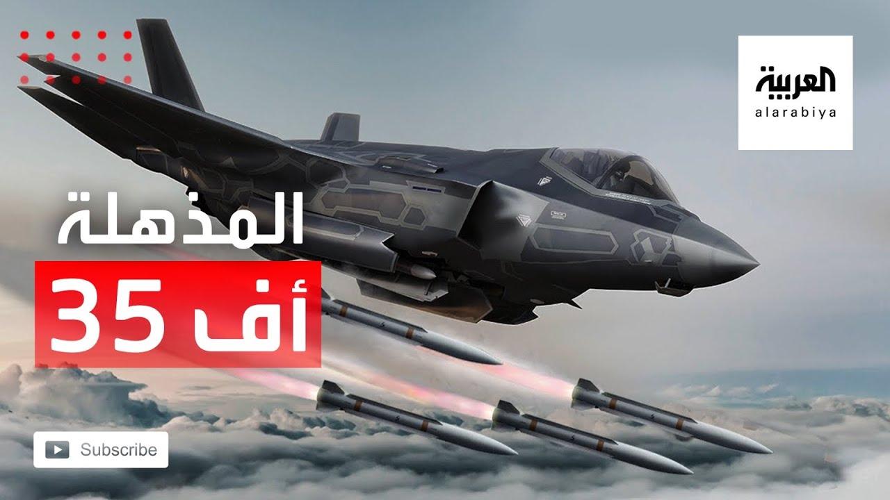 صورة فيديو : بالواقع المعزز.. العربية تستعرض القدرات المذهلة للمقاتلة أف 35