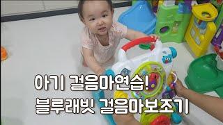 11개월아기]걸음마 연습, 블루래빗 액티비티 테이블워커…