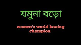 Women's world boxing championship jamuna boro.at L O K D college