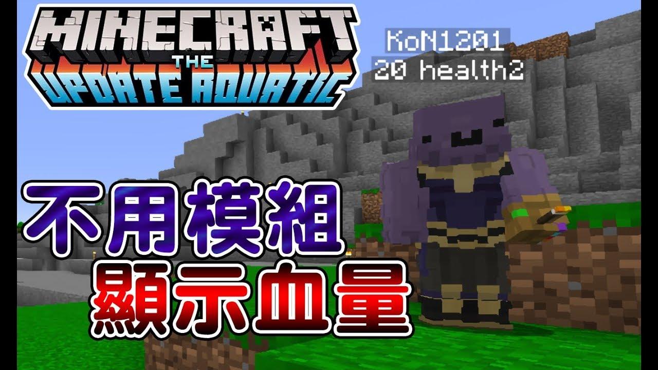 【Minecraft】不用模組顯示血量 (教學)(中文字幕)(1.13)【ARBEE】 - YouTube