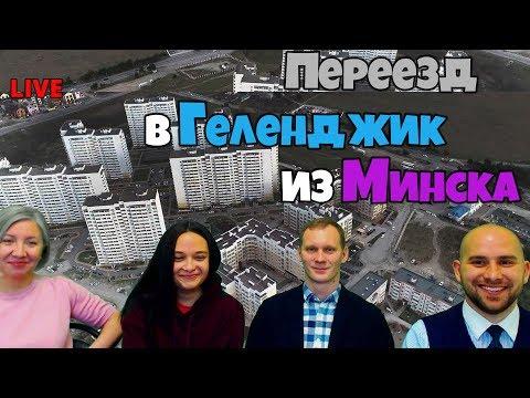 Переезд в Геленджик на ПМЖ из Минска || Отзыв клиентов о покупке квартиры в ЖК Чайковский