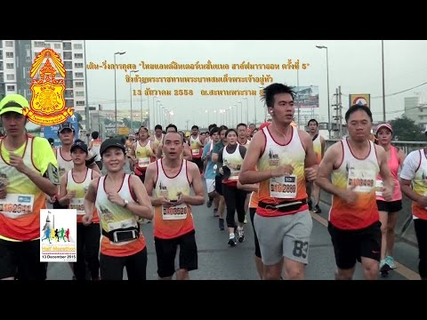 Thailand International Half Marathon 2015