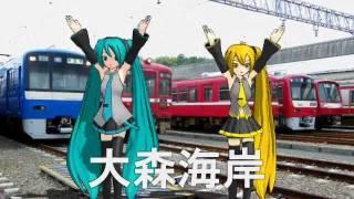 初音ミクがマルマルモリモリの曲で京浜急行の駅名を歌いました。 thumbnail