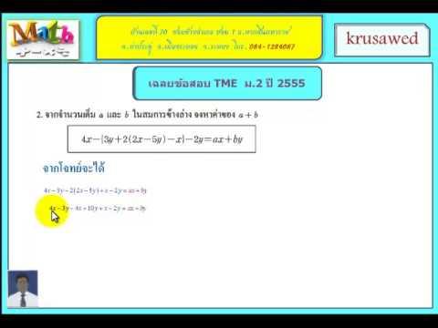 เฉลยข้อสอบ TME ม 2 ปี 2555 ข้อ 2