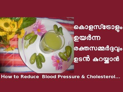 ഉയര്ന്ന രക്തസമ്മര്ദ്ദവും  കൊളസ്ട്രോളും ഉടൻ കുറയ്ക്കാന് Lowering Cholesterol And Blood Pressure