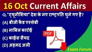 16 October 2019 Current Affairs | Daily Current Affairs in Hindi | Exam Forum Current Affairs