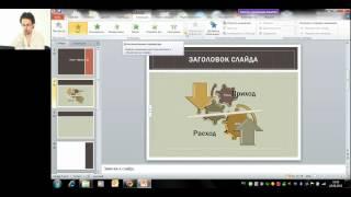Создание красивых презентаций с Powerpoint 2010.wmv