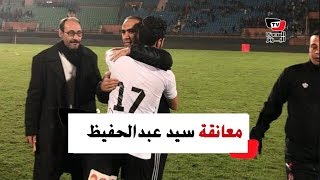 سيد عبد الحفيظ يعانق أحمد سامي عقب فوز الأهلي.. وأحد أفراد الجهاز للاعب: «أنت أهلاوي»