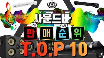 사운드바 가성비 비교 추천 2020! 최신 판매 순위 TOP 10!
