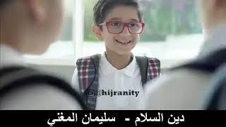 Download lagu Nasyid Deen Assalam lirik arab dan terjemahannya Mp3
