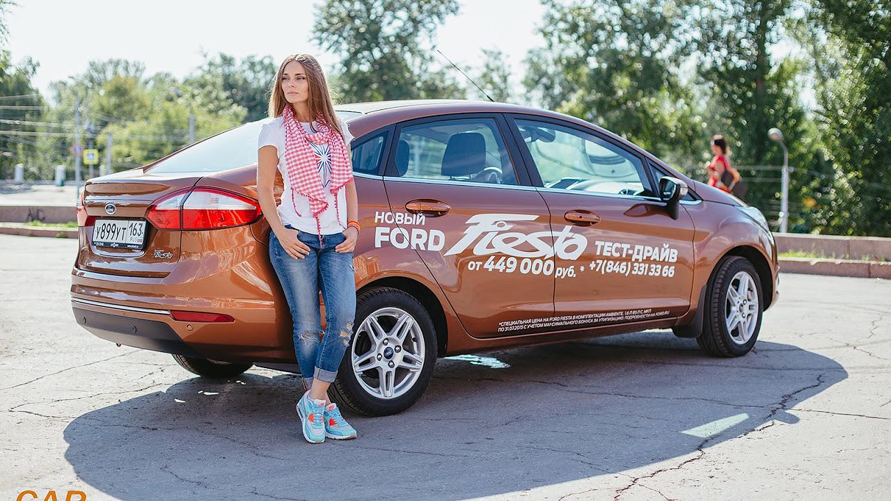 Ford Fiesta ( Форд Фиеста ) Вместо 1000 Solaris и RIO
