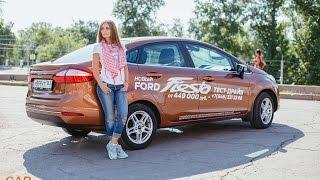 Тест-драйв Ford Fiesta sedan 2015(Ford добавил Фиесте