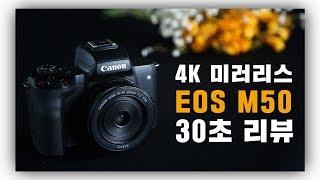 [EOS M50] 캐논 미러리스로 완성하는 멋짐폭발!